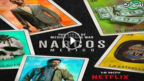 مسلسل ناركوس مكسيكو Narcos Mexico الموسم الأول الحلقة 7 مترجمة نسمات اون لاين