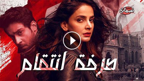 مسلسل صرخة انتقام الحلقة 29 مدبلج للعربية