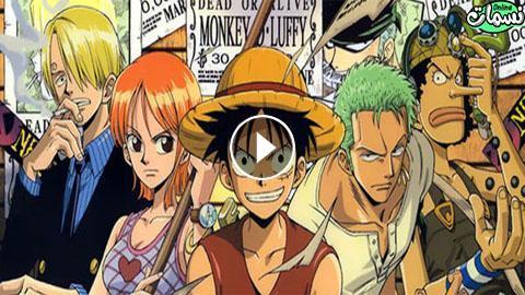 ون بيس One Piece الحلقة 897 مترجم اون لاين نسمات اون لاين