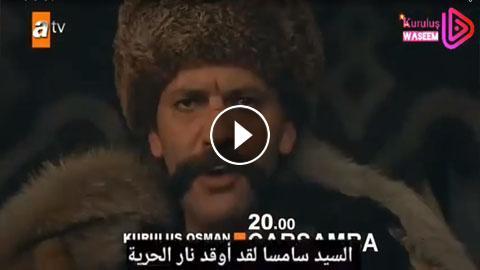 مسلسل قيامة عثمان الحلقة 13