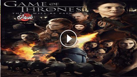 مسلسل Game Of Thrones الموسم الاول الحلقة 1 مترجم اون لاين
