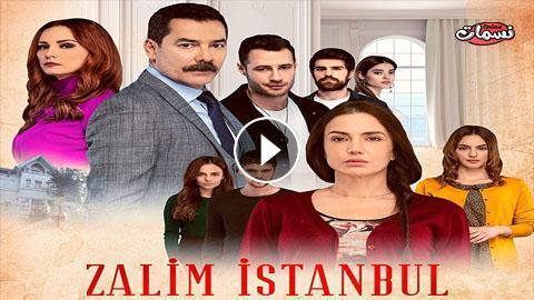 مسلسل اسطنبول الظالمة الحلقة الاخيرة