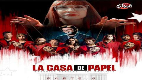 مسلسل La Casa De Papel الموسم الخامس الحلقة 8 والاخيرة مترجم Hd نسمات اون لاين