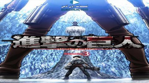 انمي attack on titan الجزء الثالث الحلقة 11 مترجمة HD - نسمات اون لاين