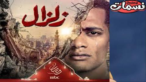 مسلسل زلزال محمد رمضان الحلقة 1